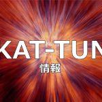 KAT-TUNの隠れた名曲5選!【ファンなら知ってて当然】