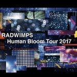RADWIMPSライブDVD最新2017予約方法!特典、最安値など「Human Bloom Tour 2017」まとめ!