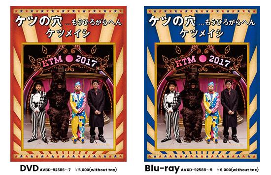 ケツメイシDVD予約、特典案内!2017最新ライブ『ケツの穴』最安値などまとめ!