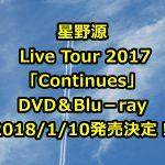 星野源DVD予約方法!2017最新ライブ『Continues』特典、最安値などまとめ!