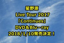 星野源 ライブDVD 2017