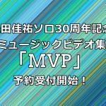 桑田佳祐「MVP」DVD予約案内!最新の特典、最安値情報など徹底まとめ!