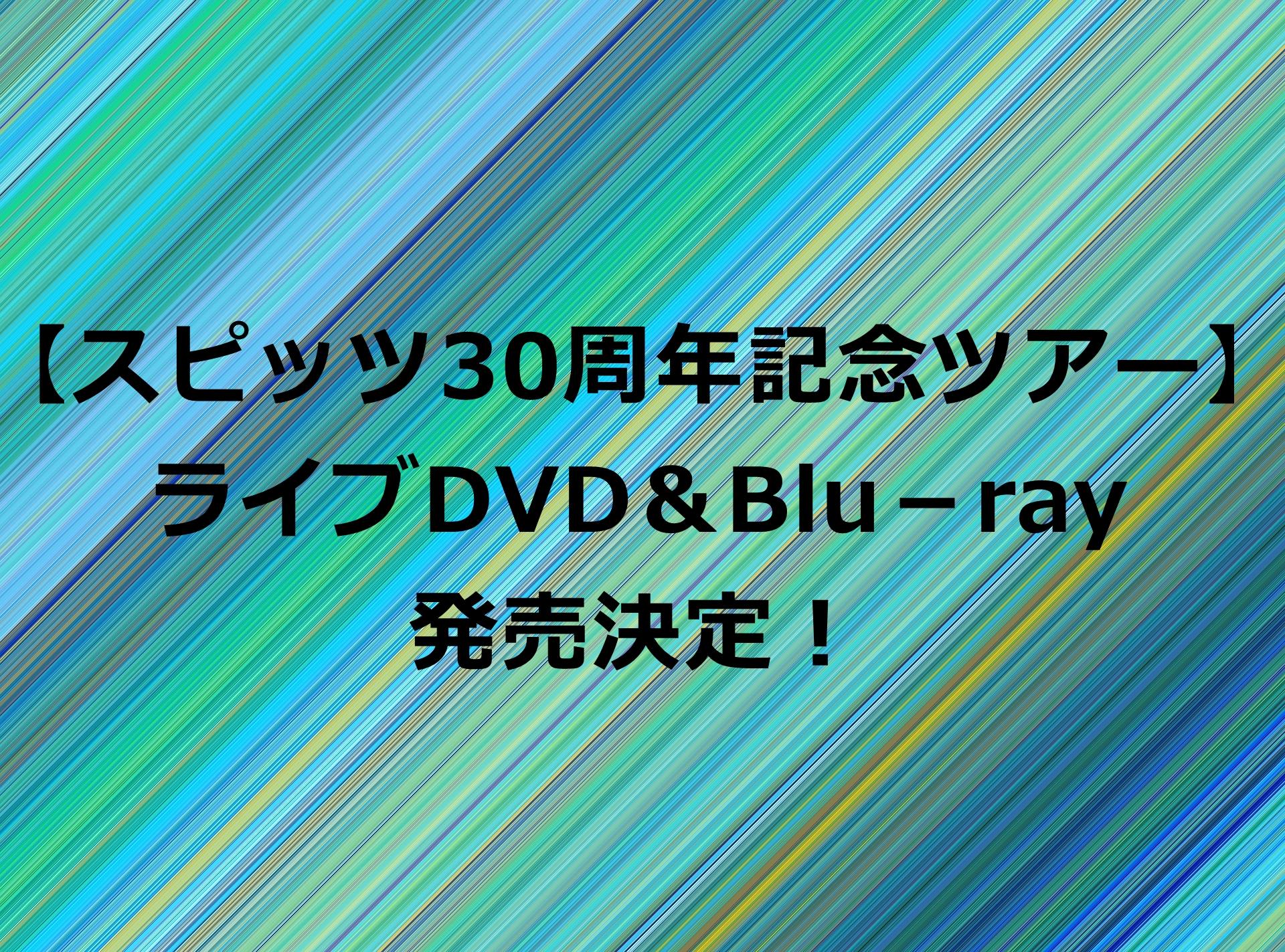 スピッツDVD予約方法!2017最新「30周年記念ライブ」特典、最安値など情報まとめ!