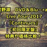 "星野源DVD初回限定盤の予約、特典案内。""Live Tour 2017 『Continues』"""
