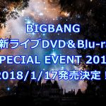 BIGBANGライブDVD予約・特典案内!最新「SPECIAL EVENT 2017」収録曲、最安値など徹底解説