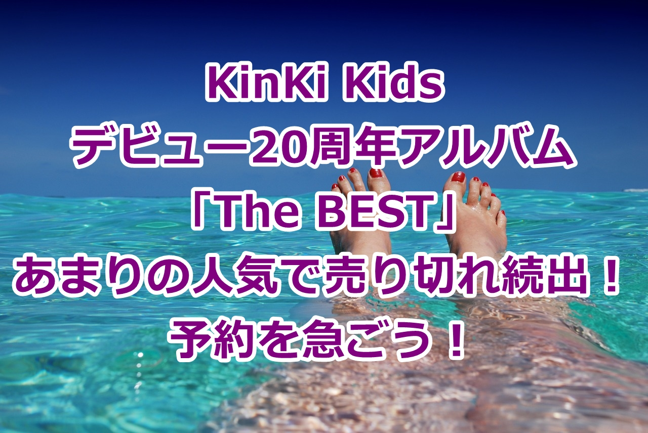 キンキキッズベストアルバム予約・特典案内!最新「The BEST」収録曲、最安値など徹底解説