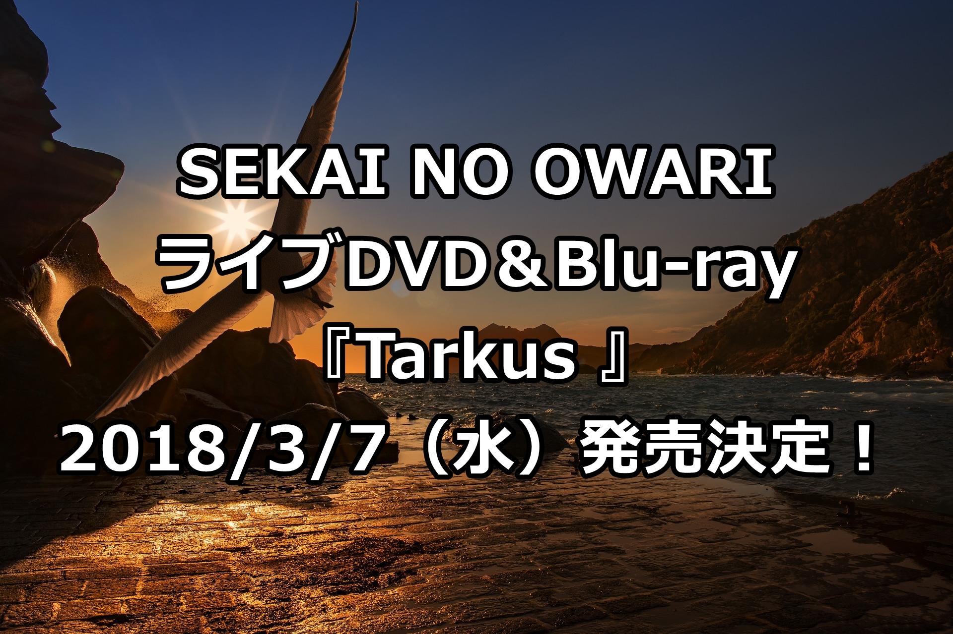 SEKAI NO OWARIライブDVD予約・特典案内!最新「Tarkus 」収録曲、最安値など徹底解説