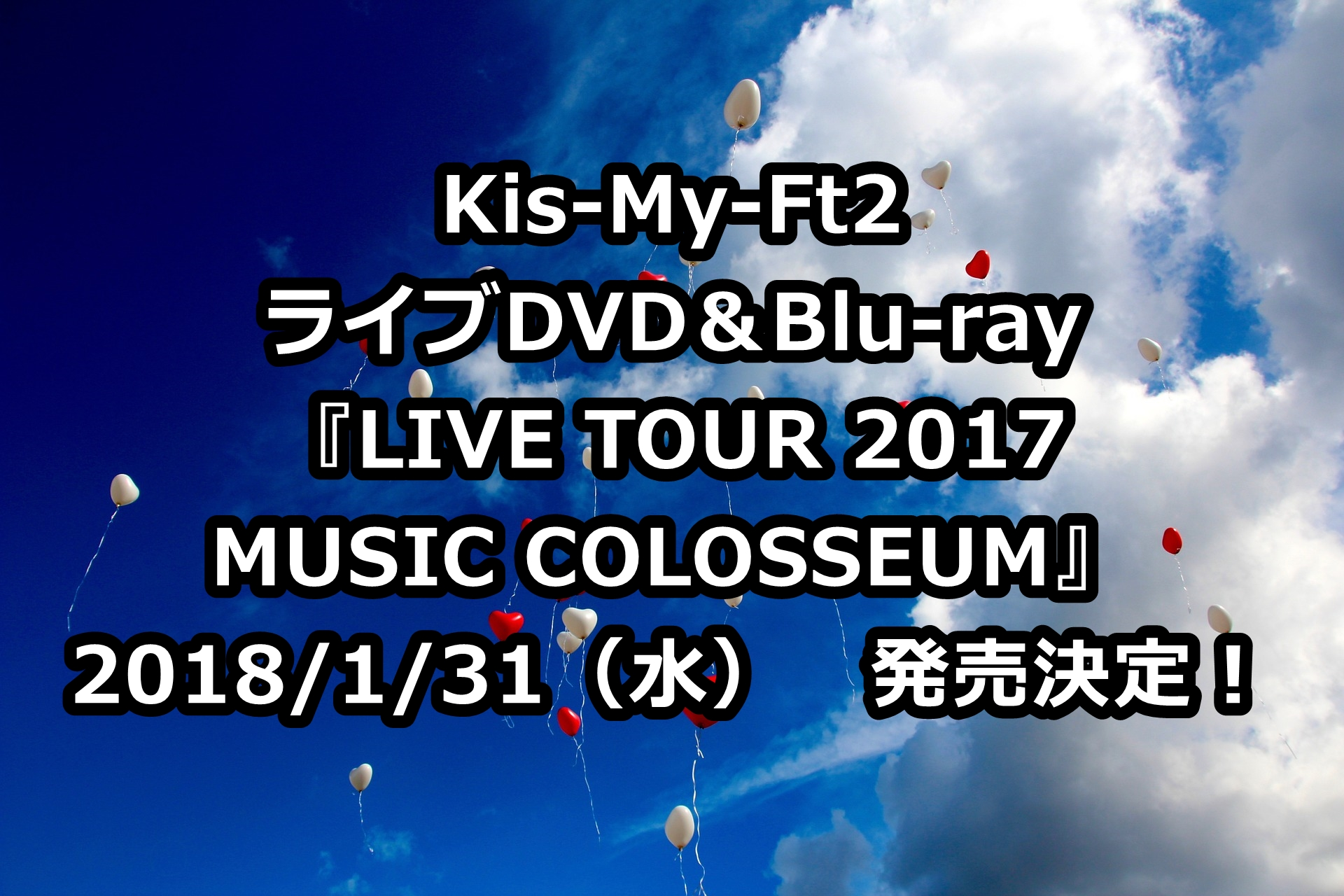 Kis-My-Ft2(キスマイ)ライブDVD予約・特典案内!最新「2017 MUSIC COLOSSEUM」収録曲、最安値など徹底解説