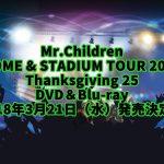 Mr.ChildrenDVD予約、特典案内!最新25周年ライブ「 TOUR 2017 Thanksgiving 25」最安値、収録曲など徹底解説