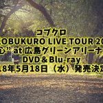 """コブクロDVD予約、特典案内!最新ライブ『LIVE TOUR 2017 """"心"""" at 広島』最安値、収録曲など詳細"""