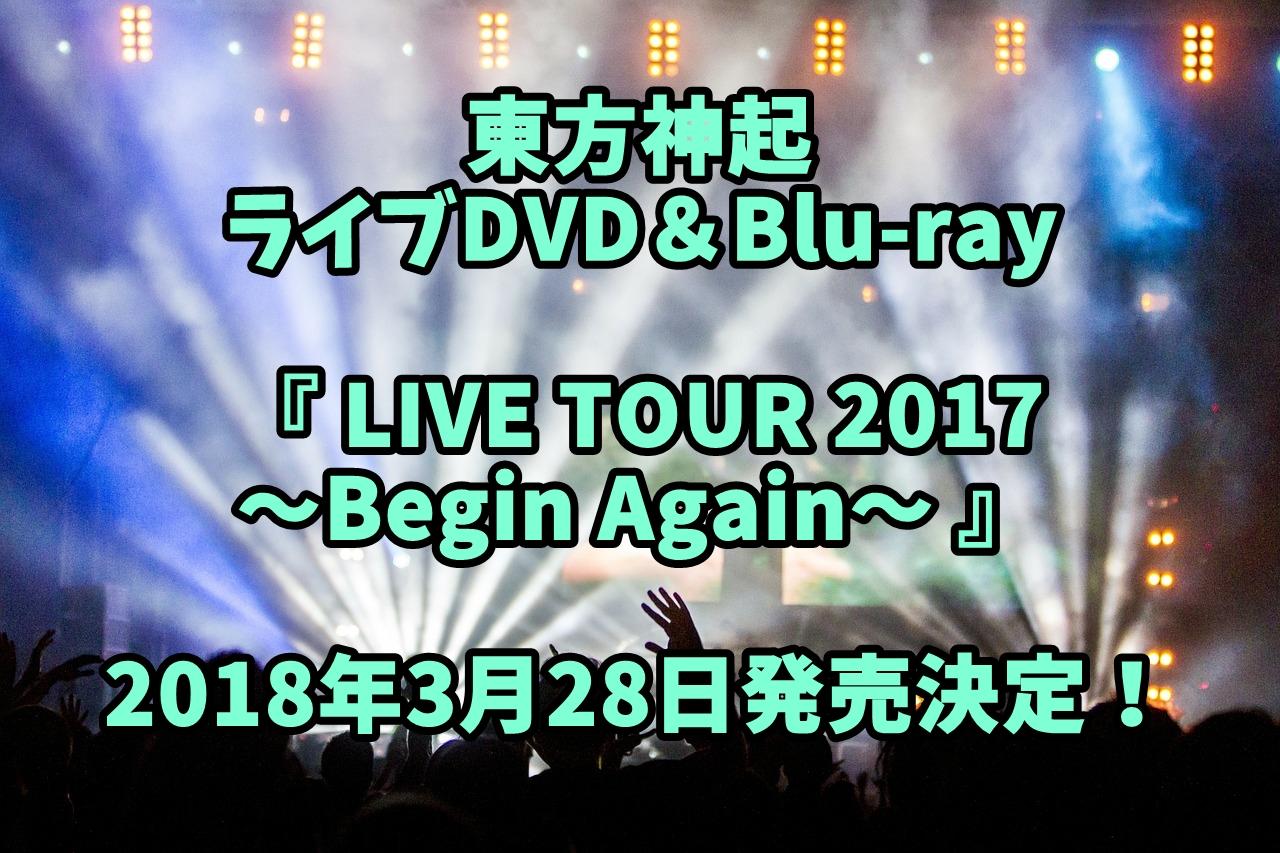 東方神起DVD予約2018!最新『 Begin Again 』特典、最安値、収録曲など徹底調査!