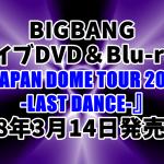 BIGBANG DVD予約、特典案内!最新2018『LAST DANCE』最安値、収録曲など詳細