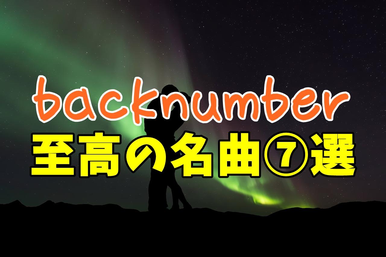 backnumberのおすすめ曲はこれだ!人気の名曲⑦選!【完全保存版】