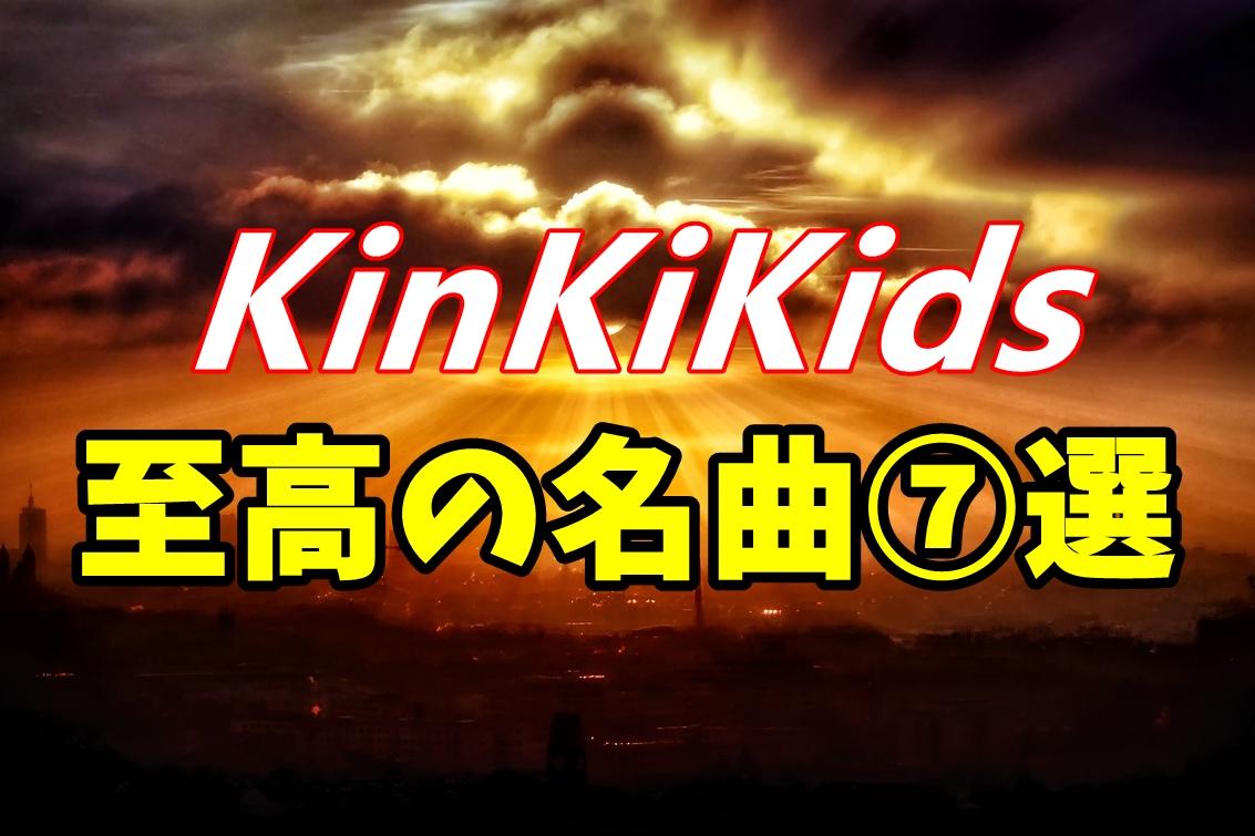 KinKiKidsのおすすめ曲はこれだ!人気の名曲⑦選!【完全保存版】