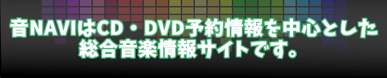 音NAVI CD・DVD予約案内サイト
