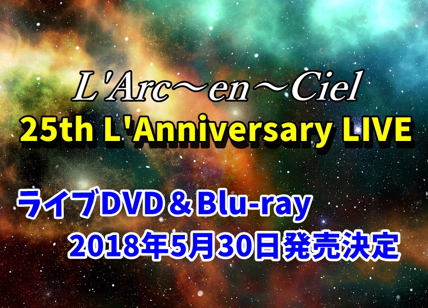 ラルクDVD予約、特典案内!最新ライブ「25th L'Anniversary LIVE」最安値、収録曲など詳細!