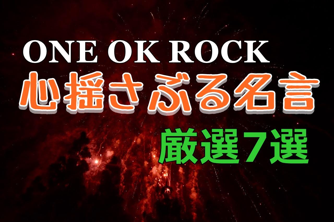ワンオク(ONE OK ROCK)の歌詞から見る名言⑦選!【意味を紐解く】