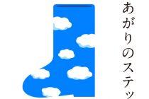 【動画】新曲「雨あがりのステップ」元SMAP三人がパラ五輪で披露!チャリティーでリリース予定