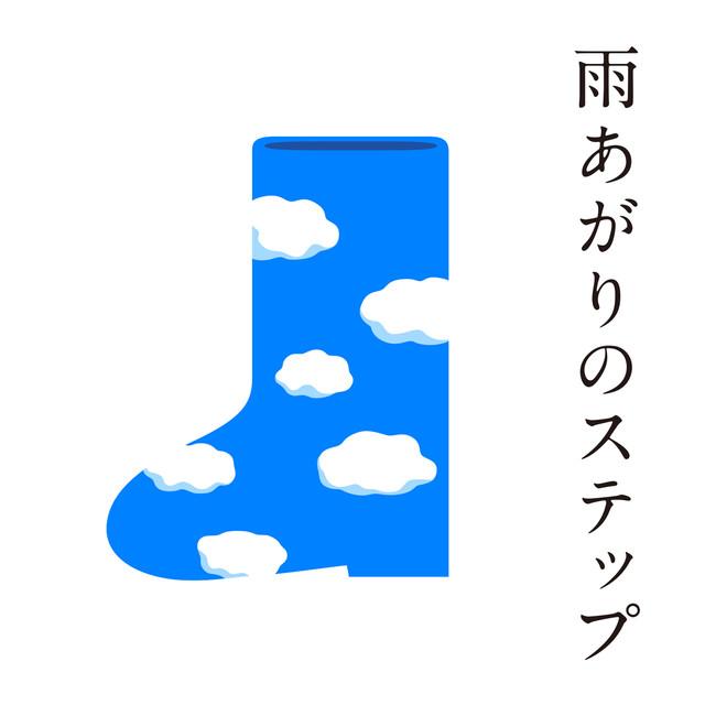 【動画】元SMAP三人の新曲「雨あがりのステップ」パラ五輪で披露!チャリティーでリリース予定