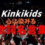 KinKiKids(キンキ)の歌詞から見る名言⑦選!【意味を紐解く】