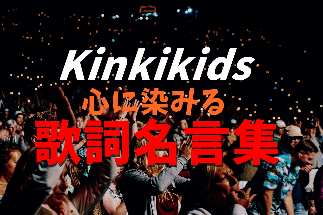 KinKiKidsの歌詞から見る名言⑦選!【意味を紐解く】