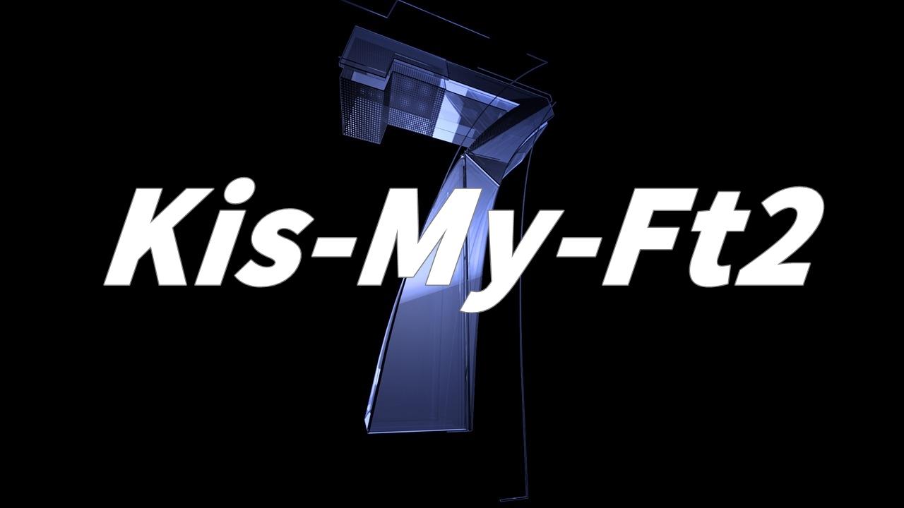 Kis-My-Ft2最新アルバム予約・特典案内!「FREE HUGS!」収録曲や最安値などまとめ