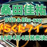 桑田佳祐DVD予約、特典案内!最新2018『がらくたライブ』最安値、収録曲など詳細