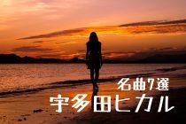 宇多田ヒカルのおすすめ曲はこれだ!人気の名曲⑦選!【完全保存版】