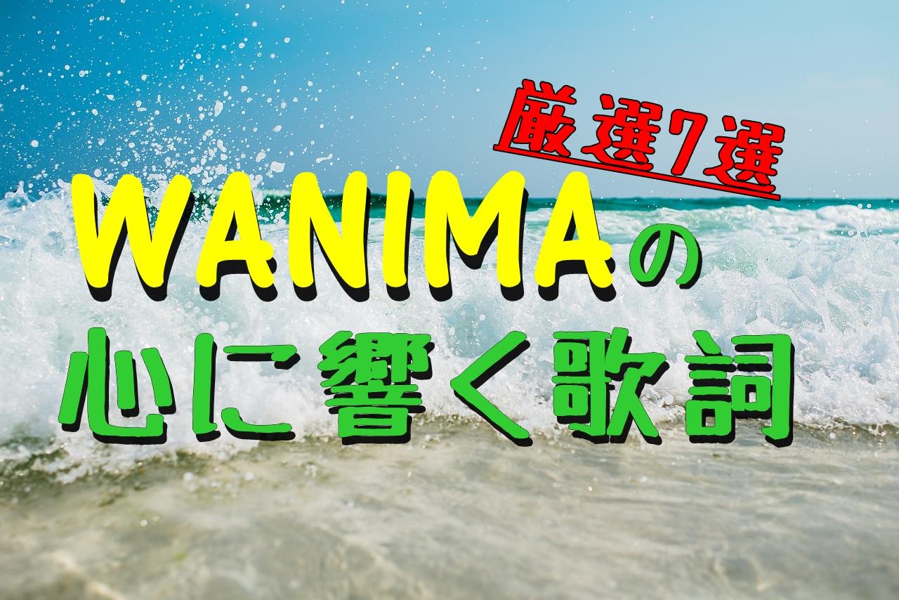 WANIMAの歌詞から見る名言⑦選!【意味を紐解く】