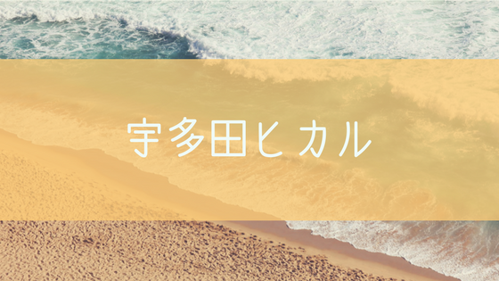 宇多田ヒカル最新アルバム予約案内!2018「初恋」特典、収録曲、最安値など徹底解説