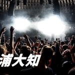 三浦大知ライブDVD予約・特典案内!2018最新『BEST HIT TOUR in 日本武道館』最安値、収録曲など詳細