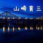 山崎育三郎ライブDVD予約、特典案内!最新『 LIVE TOUR 2018~keep in touch~』最安値、収録曲など詳細