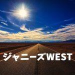 ジャニーズWEST新曲予約・特典案内!最新「スタートダッシュ!」収録曲、最安値など徹底解説