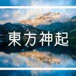 東方神起アルバム予約・特典案内!最新「TOMORROW 」収録曲、最安値など徹底解説