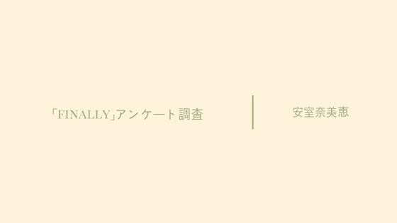 安室奈美恵DVD「finally」はどれ買う?人気投票アンケート実施!