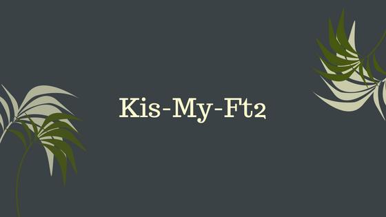 キスマイ新曲「君、僕。」予約・特典案内!発売日、最安値など徹底解説【Kis-My-Ft2】