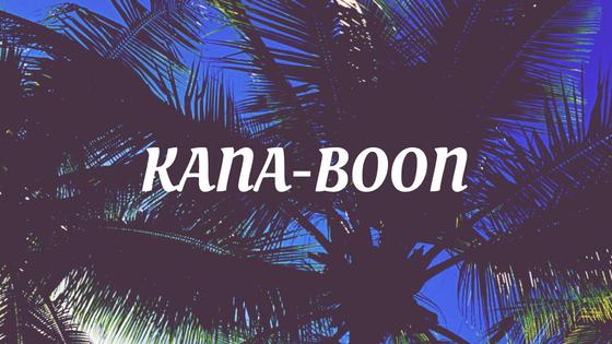 KANA-BOONアルバム予約・特典案内!最新「KBB vol.2 」収録曲、最安値など徹底解説
