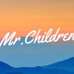 Mr.Childrenアルバム最新2018「重力と呼吸」予約・特典案内!収録曲、最安値など徹底解説