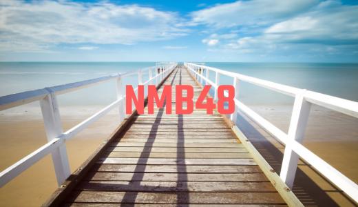 NMB48 近畿ツアー2019セトリ&感想レポ!4月2日NHK大阪ホール(大阪府)