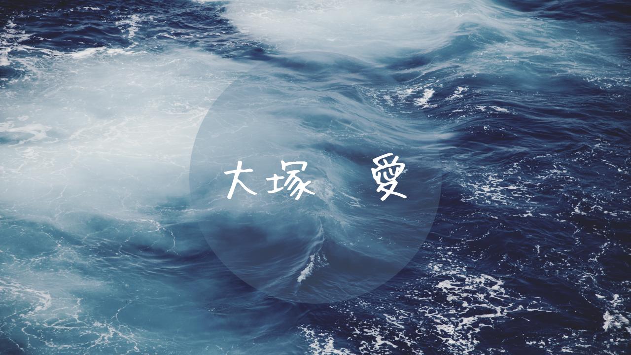 大塚愛アルバム予約・特典案内!最新2018「愛 am BEST, too」収録曲、最安値など徹底解説