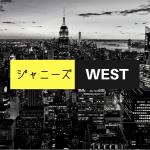 ジャニーズWESTライブDVD予約、初回特典案内!最新『WEST LIVE TOUR 2018 WESTival』最安値、収録曲など詳細