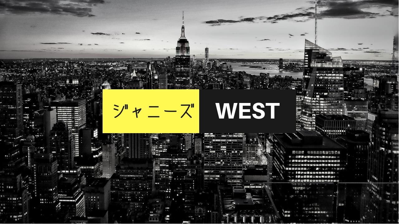 ジャニーズWEST ライブツアー2019のセトリ&感想レポ!3/15.16.17日神戸ワールド記念ホール