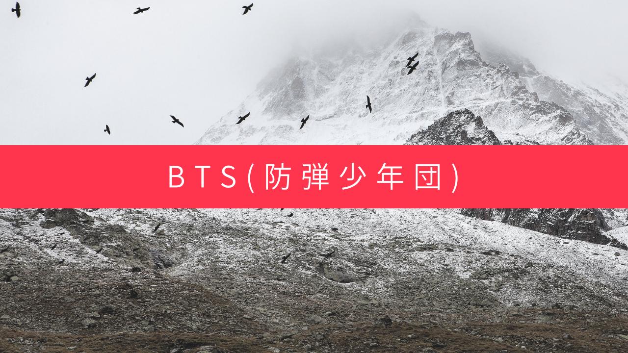 BTS(防弾少年団)新曲予約・特典案内!2018最新「Bird/FAKE LOVE/Airplane pt.2」収録曲、最安値など徹底解説
