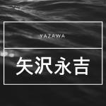矢沢永吉のセブンネット限定グッズ2018紹介!チェア、ラジカセ、肖像画の3大コラボ!