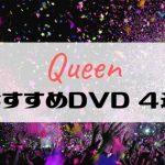 クイーン(Queen)のおすすめ人気DVD④選!口コミ・収録曲などまとめ【見なきゃ損】
