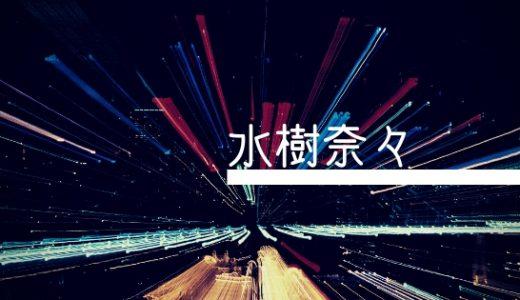 水樹奈々最新ライブDVD予約・特典案内!「オーケストラ・2018ファイナル・上海」の超ボリューム作品