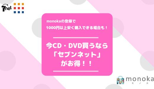 1000円以上安く購入できる!今CD・DVD買うなら「セブンネット」がお得!!