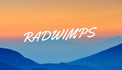 RADWIMPS ライブ2019日程解禁!チケット応募、倍率など全情報!