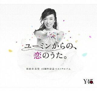 松任谷由実 全国アリーナツアー 2018-2019セトリ&感想レポ!3/31マリンメッセ福岡