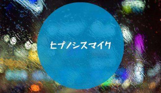 ヒプノシスマイク アルバム予約、特典ナビ!2019「1st FULL ALBUM」収録曲・最安値など詳細